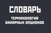 Словарь бинарных опционов